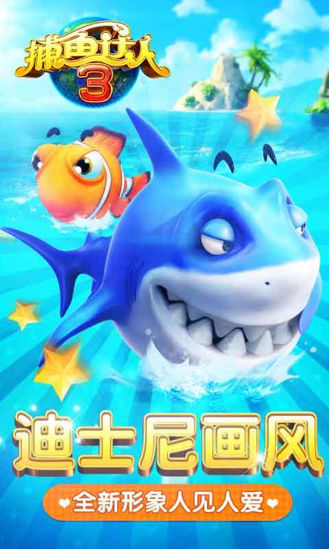 【免費模擬App】捕鱼达人3-一键修改-APP點子