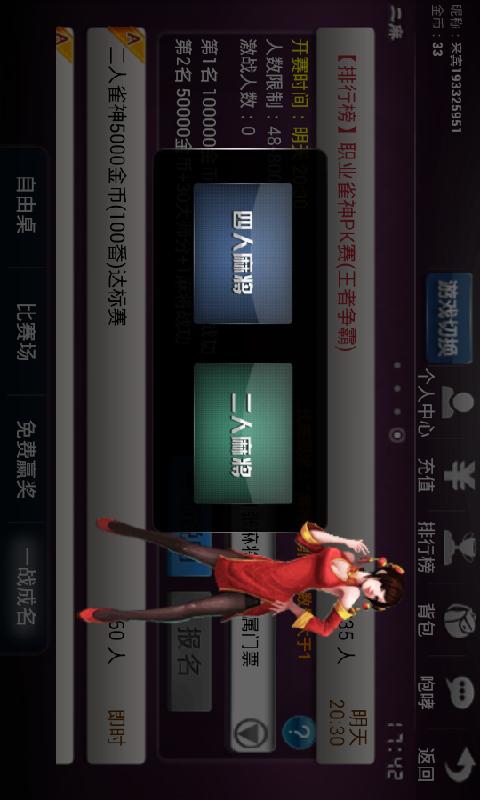 【免費棋類遊戲App】JJ麻将(经典版)-APP點子