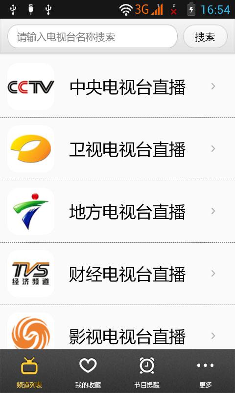 【免費媒體與影片App】网络电视在线直播(高清版)-APP點子