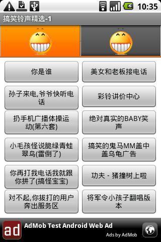 粤语爆笑铃声收集-我Honey唔得闲喎-应用截图