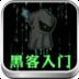 黑客入门 生產應用 LOGO-玩APPs