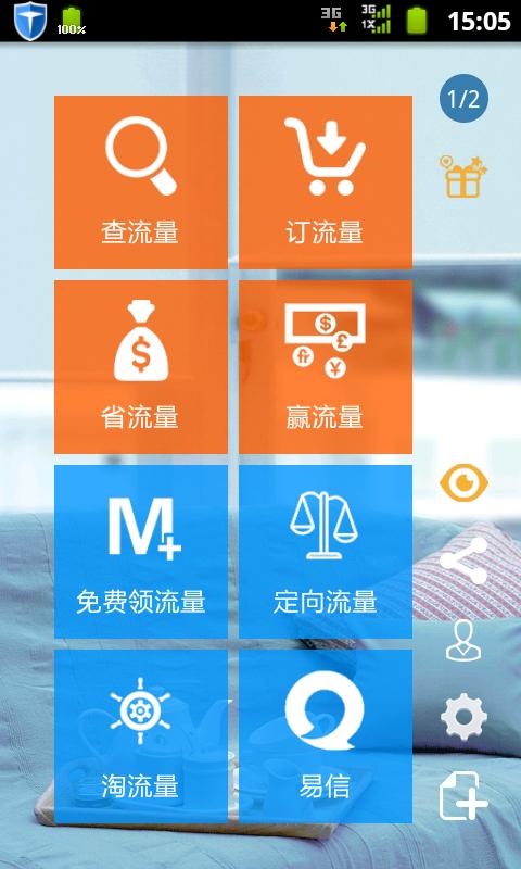 玩工具App|流量管家免費|APP試玩