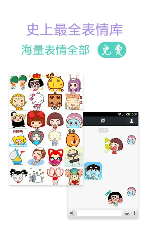QQ表情QQ表情包大全下载QQ表情大全QQ表情图片大全QQ表情包下载