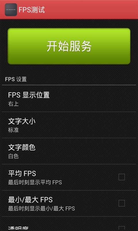 FPS Meter 模擬 App-癮科技App