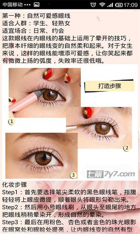 玩免費生活APP 下載蘑菇街眼妆眼线画法技巧 app不用錢 硬是要APP
