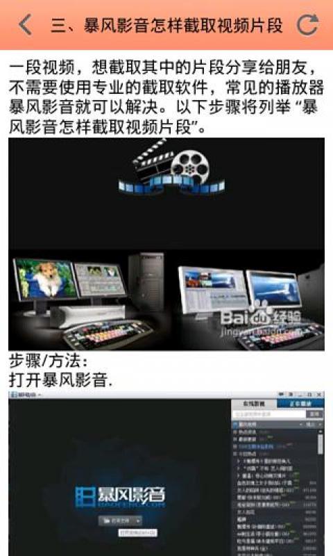 暴风影音升级技巧攻略 媒體與影片 App-愛順發玩APP