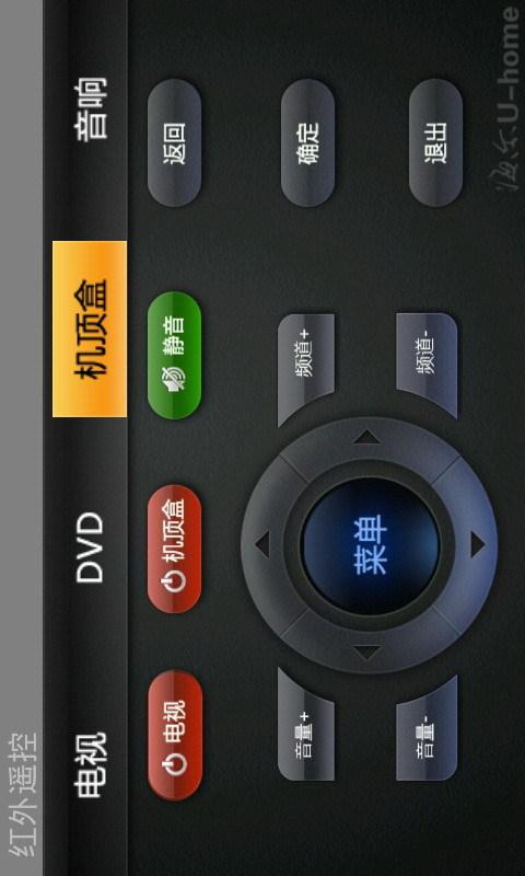 海尔U-home红外遥控器管理客户端-应用截图