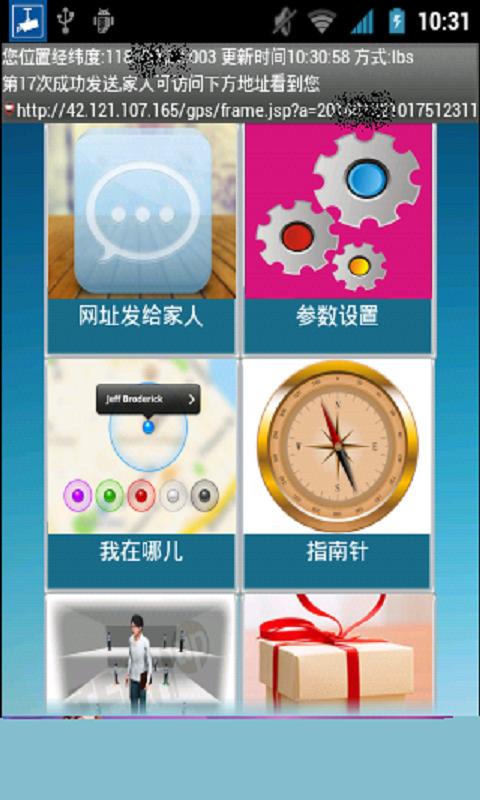 【免費工具App】手机位置实时查询-APP點子