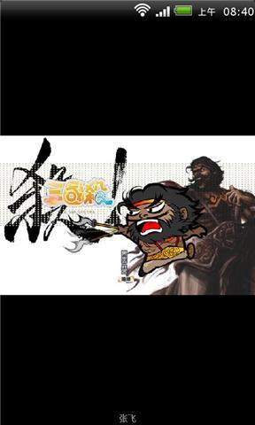 【免費棋類遊戲App】Q版三国杀武将卡牌全集(高清版)-APP點子