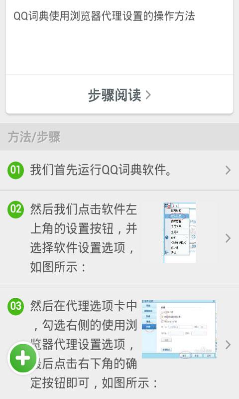 【免費工具App】QQ浏览器 快速下载使用攻略-APP點子
