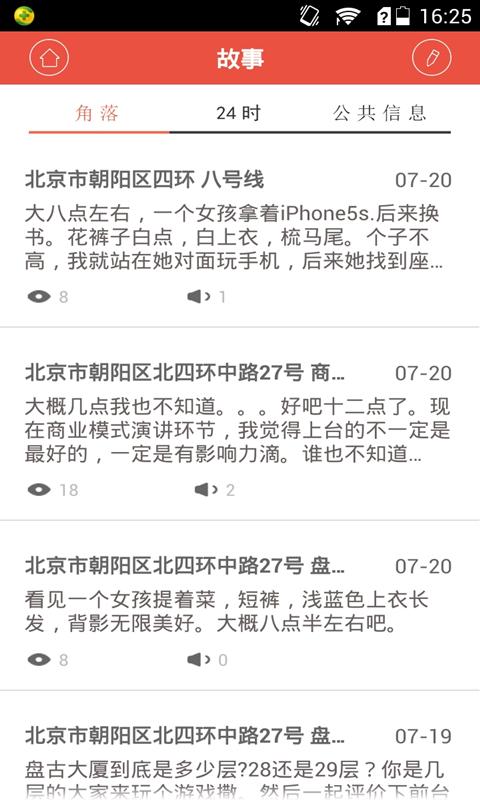 玩免費社交APP|下載非邻 app不用錢|硬是要APP