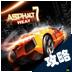 都市赛车7攻略 賽車遊戲 LOGO-玩APPs