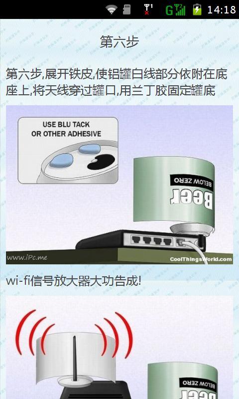 自制wifi信号增强器 模擬 App-癮科技App