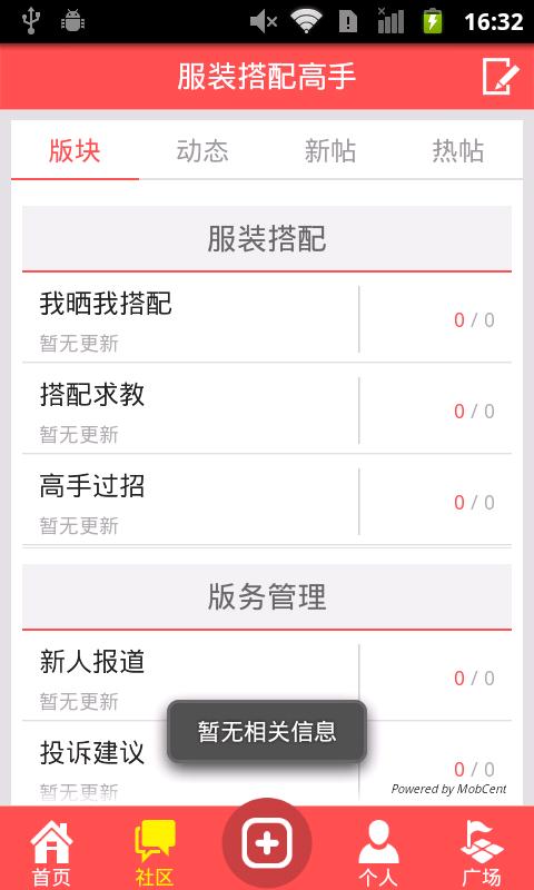 【免費生活App】服装搭配高手-APP點子