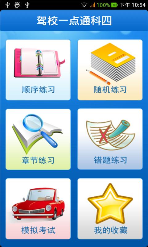 玩生產應用App|驾校一点通科四免費|APP試玩