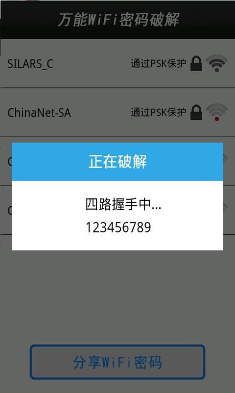 免費下載生活APP|超级wifi密码共享 app開箱文|APP開箱王
