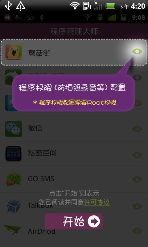 玩免費工具APP|下載隐私密锁 app不用錢|硬是要APP