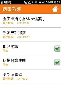 [Android]功能最完整的免費防毒防盜App—avast!Mobile ...