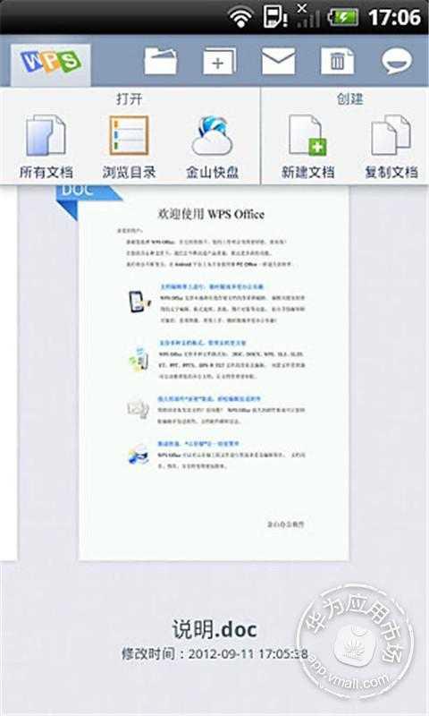 玩免費生產應用APP|下載Kingsoft Office app不用錢|硬是要APP