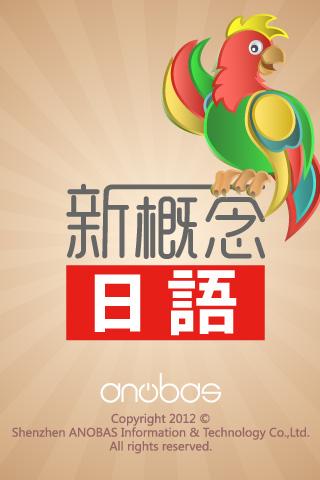 玩生產應用App|新概念日语免費|APP試玩