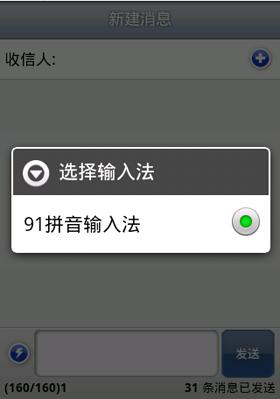 玩免費工具APP|下載91拼音输入法 app不用錢|硬是要APP