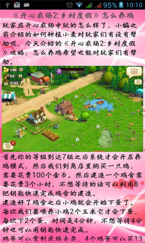 开心农场2:乡村度假辅助攻略 遊戲 App-癮科技App