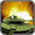 坦克使命3D