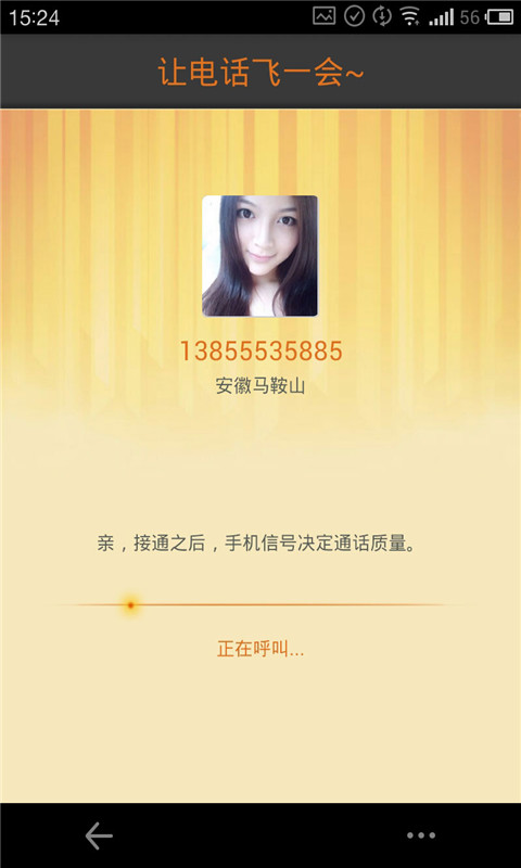 【免費社交App】淘话费(免费版)-APP點子