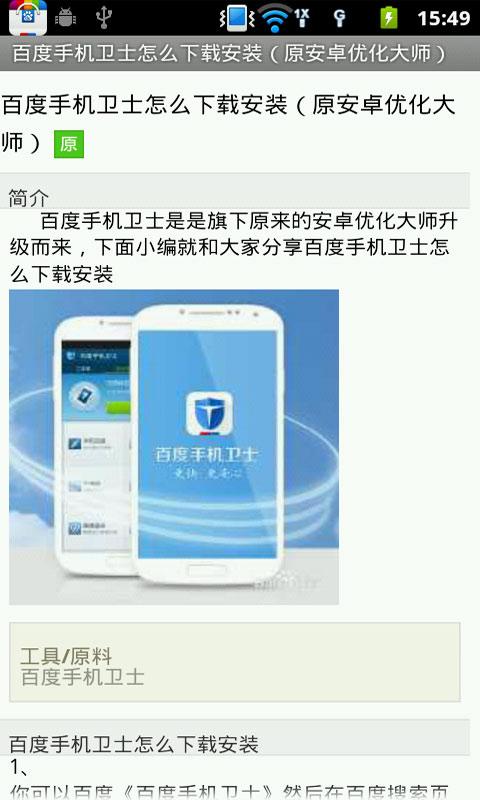 【免費工具App】安卓优化大师教程(国际版)-APP點子