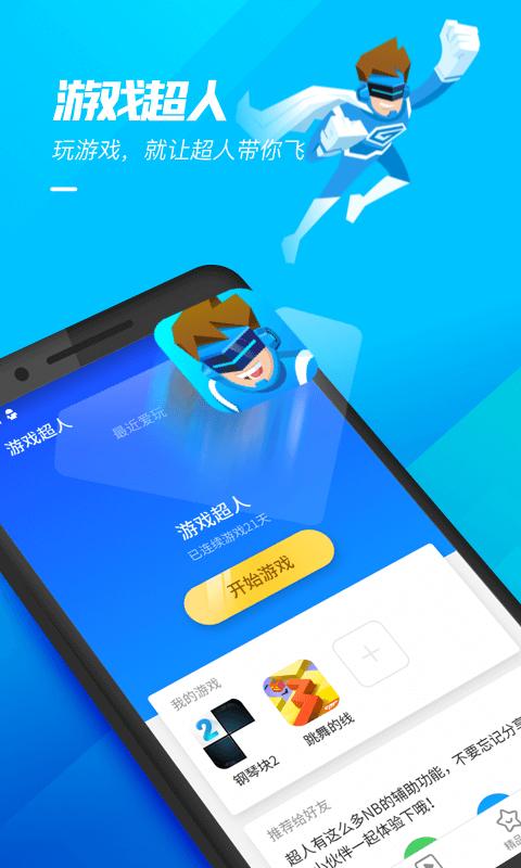 游戏超人-应用截图