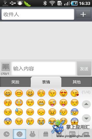GO短信Emoji表情包 加强版