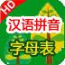 拼音字母表 生產應用 App LOGO-APP試玩