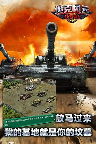 坦克风云:红警OL