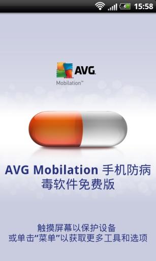 AVG 杀毒 专业版