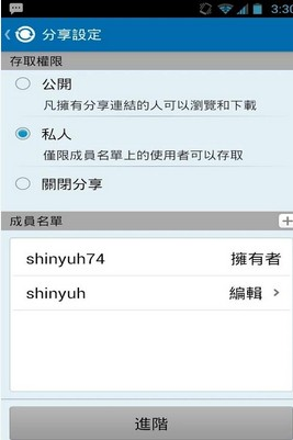 【免費工具App】ASUS云端存储-APP點子