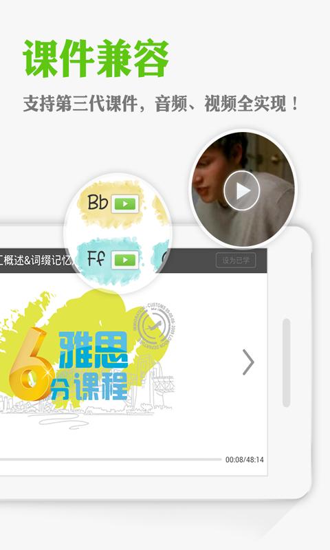 玩免費生產應用APP|下載沪江网校 app不用錢|硬是要APP