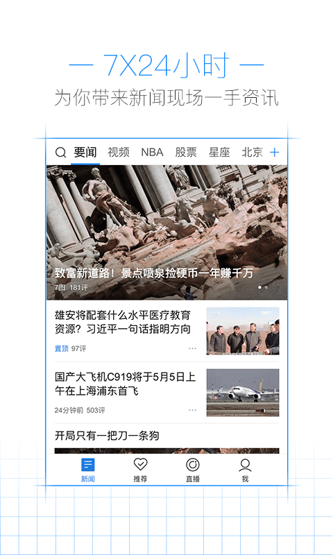 腾讯新闻-应用截图