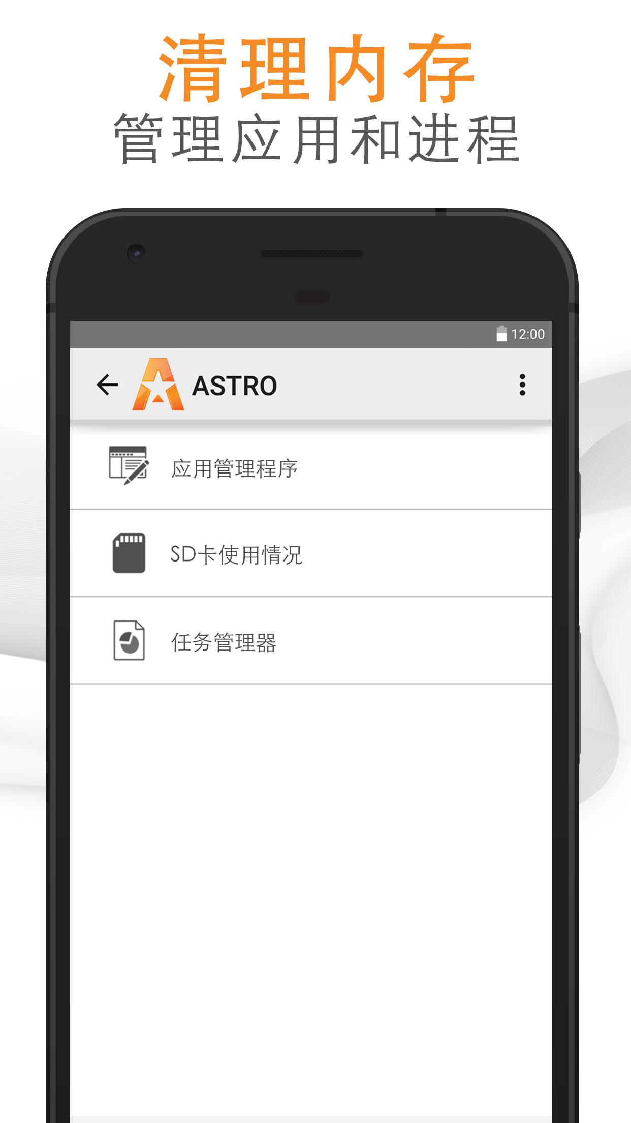 ASTRO 文件管理器-应用截图