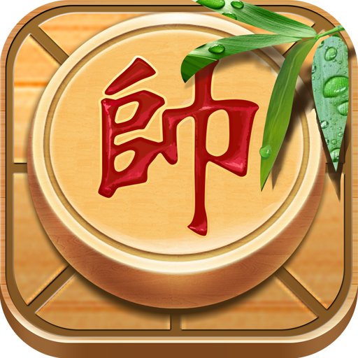 中国象棋对战(单机版)
