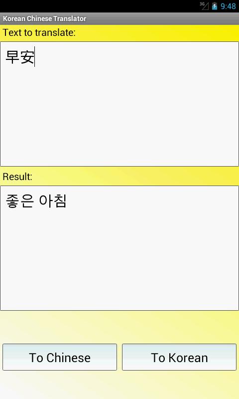 中韩互译|玩生產應用App免費|玩APPs