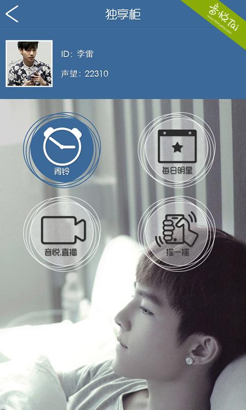 口袋·炎亚纶 媒體與影片 App-癮科技App
