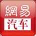 生活App|网易汽车 LOGO-3C達人阿輝的APP