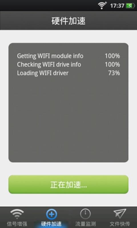 玩免費工具APP|下載超级wifi信号增强器 app不用錢|硬是要APP