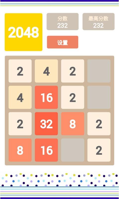 2048 升级版