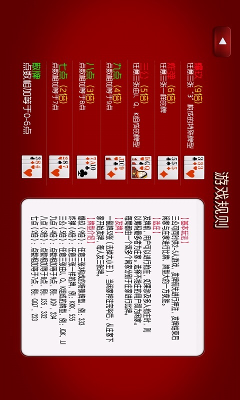 【免費棋類遊戲App】三公游戏-APP點子