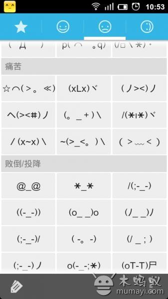 表情符号-百度应用图片