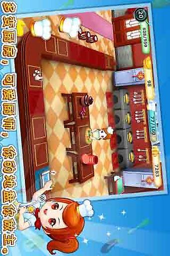 玩免費遊戲APP|下載厨神 app不用錢|硬是要APP