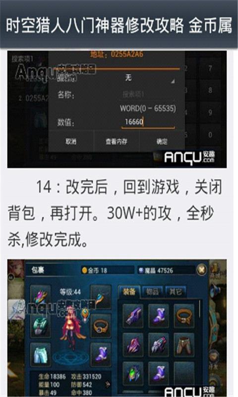 时空猎人刷金币不封号攻略 模擬 App-愛順發玩APP