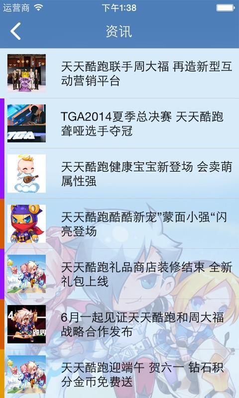 【免費模擬App】天天酷跑-手机游戏助手-APP點子
