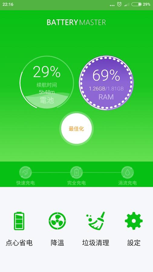 手机充电加速-应用截图